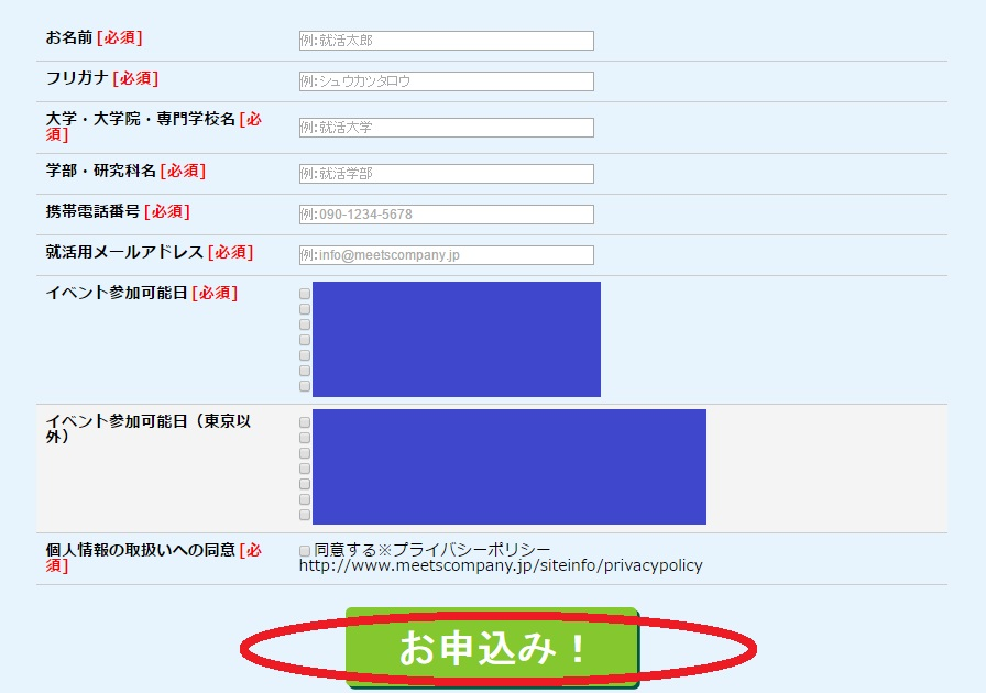 「ミーツカンパニー 登録フォーム」の画像検索結果